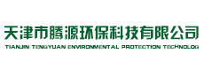 Tianjin Tengyuan Environmental Protection Technology Co., Ltd.